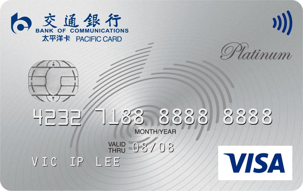 交通銀行 銀聯雙幣鑽石卡 VISA白金信用卡 懶人包