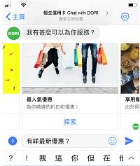 恒生信用卡 Chat with DORI 優惠 登記 完全教學