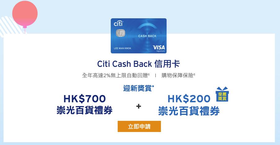 Citi信用卡推薦計劃 有錢齊齊搵 最高賺$8,700禮券!
