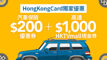 https://www.hongkongcard.com/blogs/%E4%B8%AD%E5%9C%8B%E5%B9%B3%E5%AE%89%E4%BF%9D%E9%9A%AA%E6%B1%BD%E8%BB%8A%E4%BF%9D%E9%9A%AA?utm_source=Website&utm_medium=right-corner&utm_campaign=Pingan_car_insurance_1000