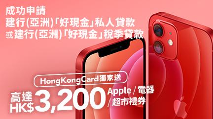 https://www.hongkongcard.com/loans?bank=china-construction-bank&sort=default-desc&loanAmount=100000&repaymentPeriod=12
