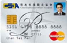 懲教事務職員協會MasterCard白金卡