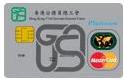 香港公務員總工會MasterCard白金卡