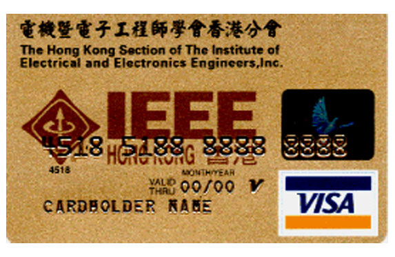 電機暨電子工程師學會香港分會VISA金卡