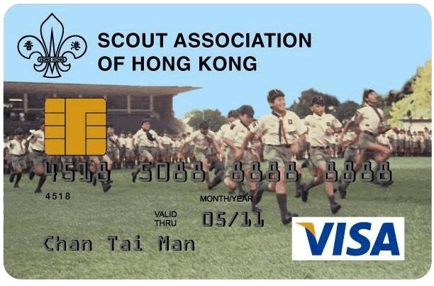 香港童軍總會VISA卡