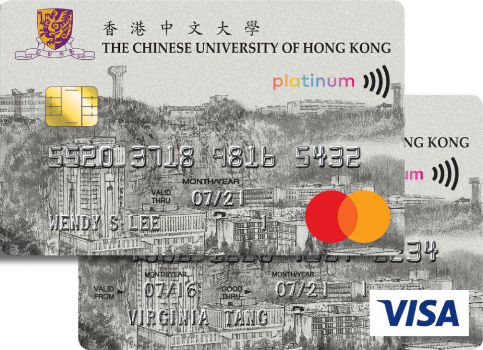 香港中文大學白金卡