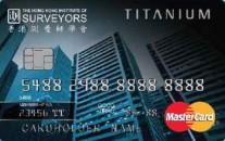 香港測量師學會萬事達鈦金信用卡
