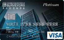 香港測量師學會Visa 白金卡