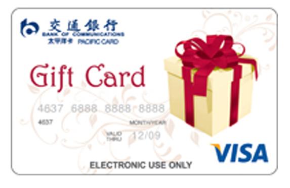 交通銀行VISA禮物卡