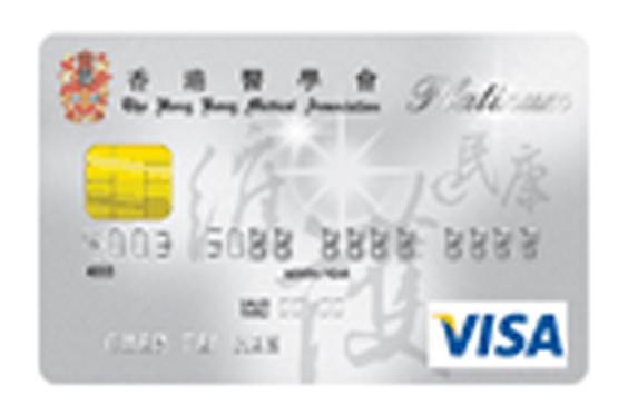 香港醫學會VISA白金卡