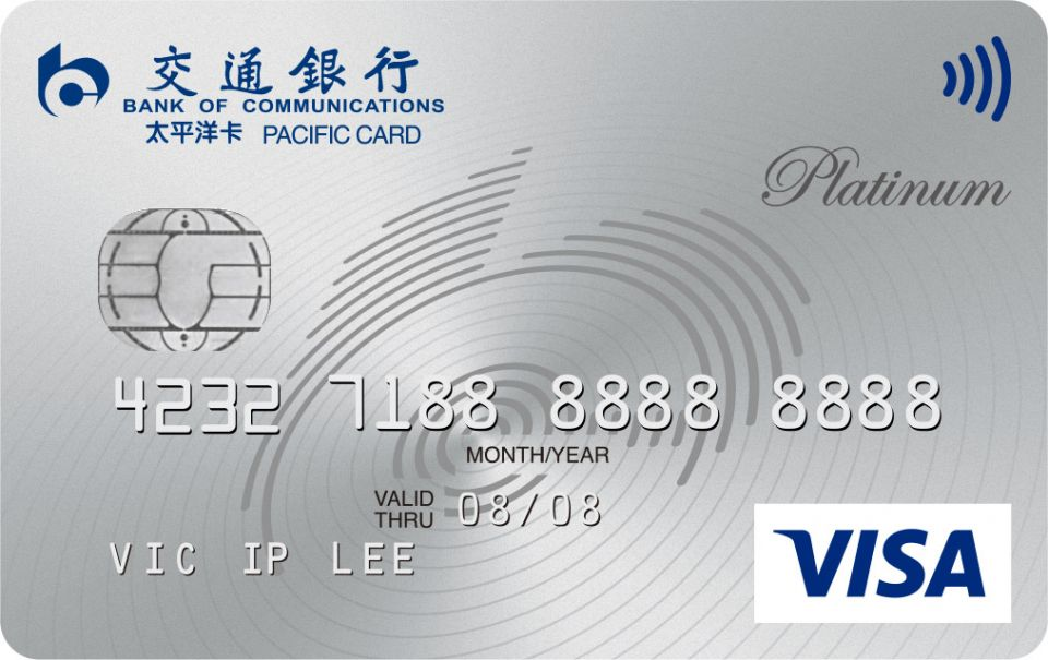 交通銀行白金信用卡