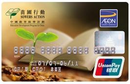 苗圃行動銀聯信用卡