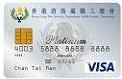 香港消防處職工總會VISA白金卡
