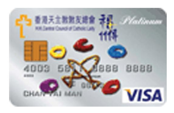 福傳VISA白金卡
