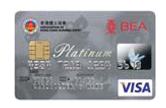 香港護士協會VISA白金卡