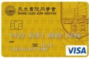 民生書院同學會Visa金卡