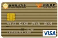 香港潮州商會Visa金卡