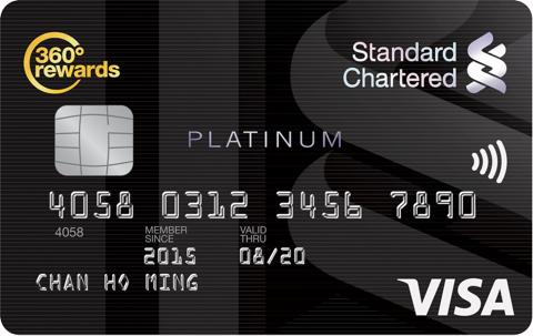 渣打Visa白金卡