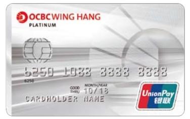 華僑永亨銀聯白金信用卡