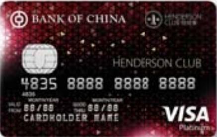 中銀恒地會Visa白金卡