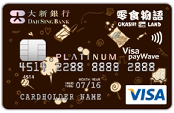 大新零食物語Visa payWave白金卡