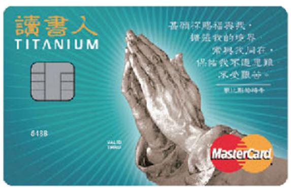 「讀書人」 Titanium Master卡