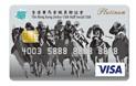 香港賽馬會職員聯誼會會員VISA白金卡
