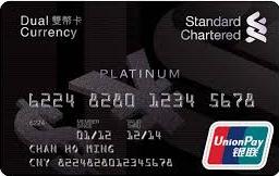 渣打銀聯雙幣白金信用卡