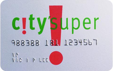 city'super優惠卡