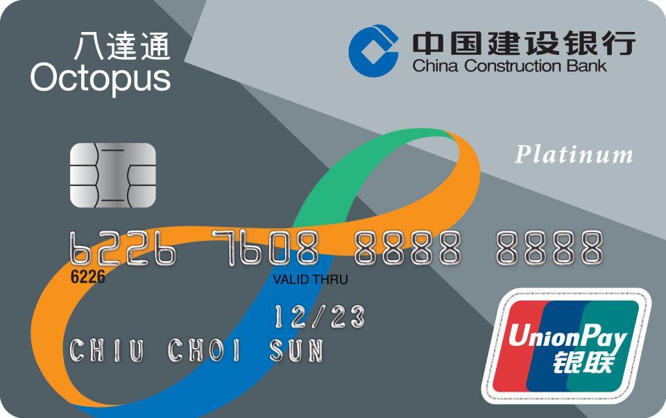 建行(亞洲)八達通銀聯雙幣信用卡