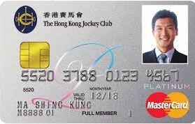香港賽馬會會員萬事達白金卡