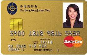 香港賽馬會會員萬事達金卡