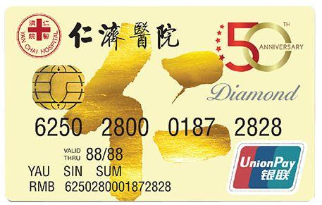 仁濟銀聯雙幣鑽石卡