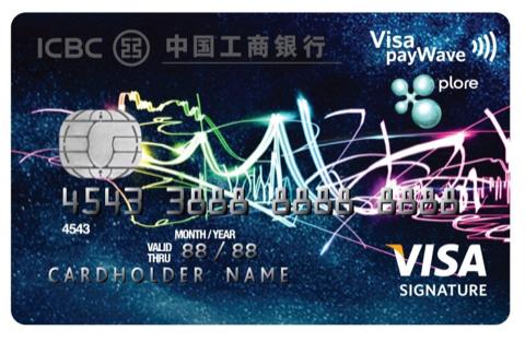 ICBC Visa Signature 卡