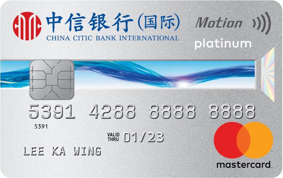 信銀國際Motion信用卡