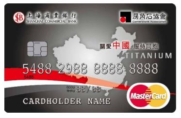 「房角石協會」鈦金信用卡