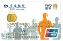 FWD富衛銀聯雙幣金卡