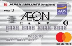 AEON Card JAL萬事達卡