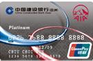建行(亞洲)AIA銀聯雙幣信用卡