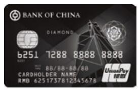 中銀銀聯雙幣鑽石卡