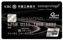 ICBC瑞士尊貴理財銀聯雙幣鑽石卡