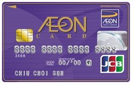 AEON JCB信用卡