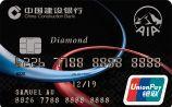 建行(亞洲)AIA銀聯鑽石信用卡
