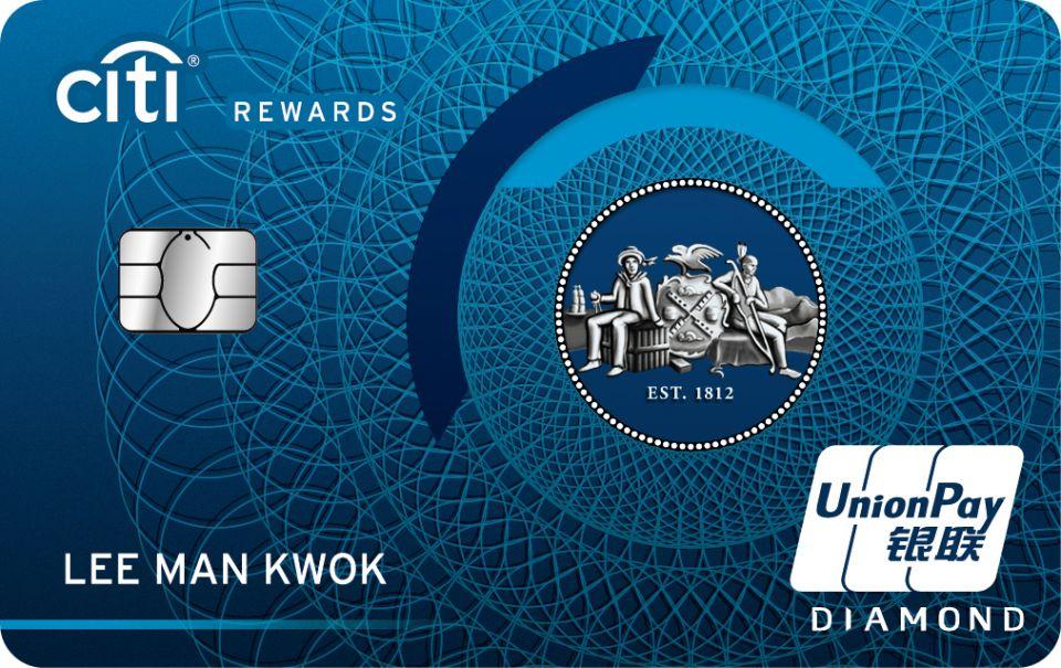 Citi Rewards 銀聯信用卡