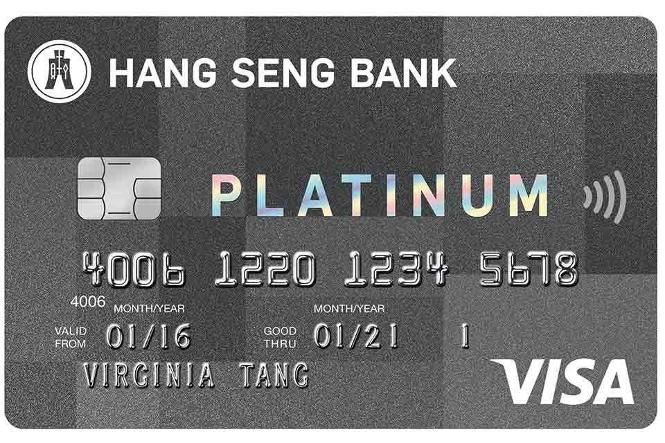 恒生Visa白金卡