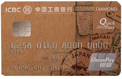 ICBC銀聯雙幣鑽石卡