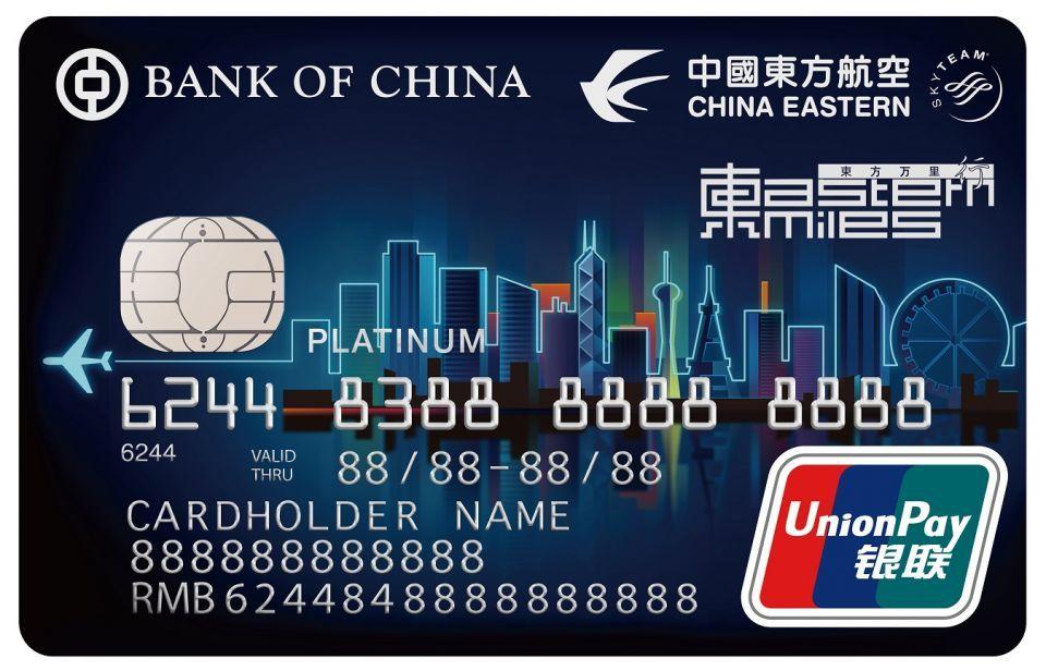 中銀東航雙幣信用卡