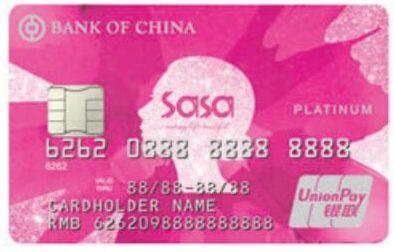 中銀莎莎雙幣信用卡