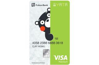 一田 X 熊本熊Visa白金卡