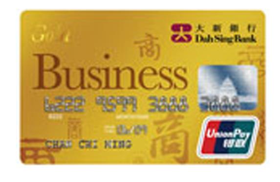大新銀聯「商務Corporate信用卡」金卡